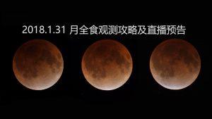 月全食直播预告