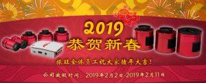 春节banner中文2(1)