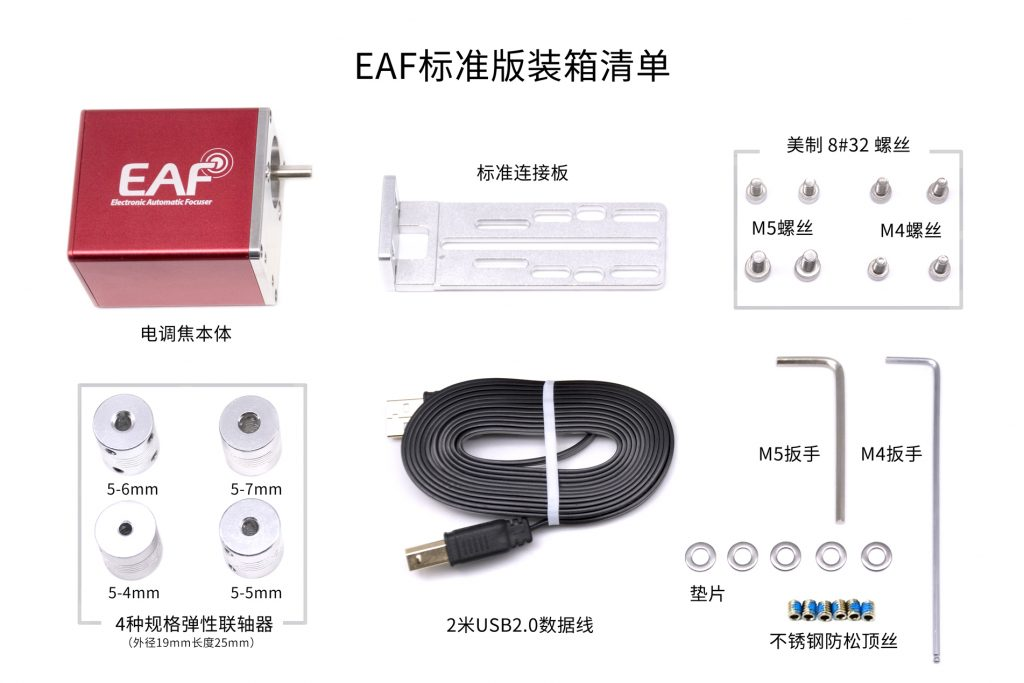 中文 EAF 官网页面(1)