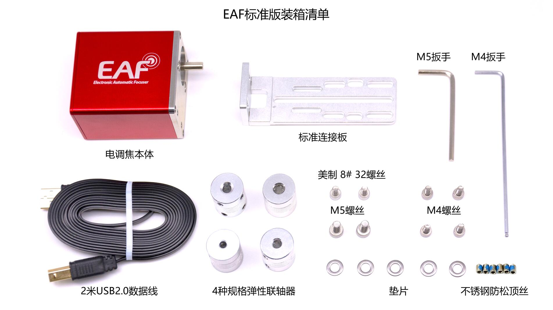 EAF PACKAGE-CN