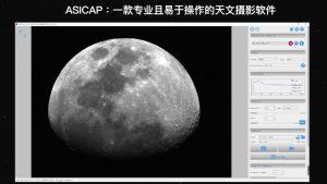 ASICAP宣传视频中文.mp4_snapshot_00.03_[2019.07.12_09.40.45]