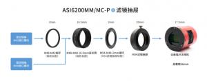 ASI6200MM Pro 55mm最佳后截距连接方式指南374