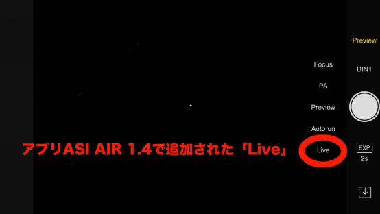 ASIAIR PRO测评系列之实时叠加-EAA新武器(1)638