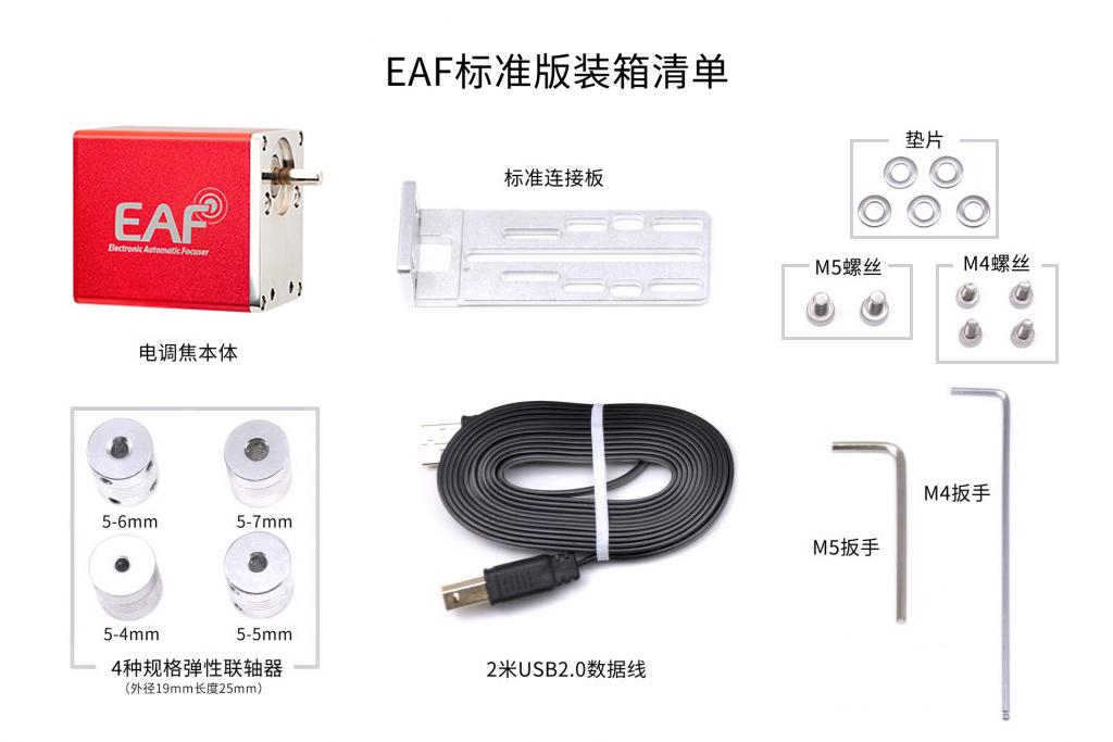 EAF配件-中