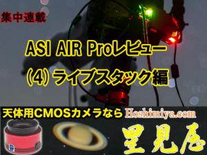 ASIAIR PRO测评系列之实时叠加-EAA新武器(1)262